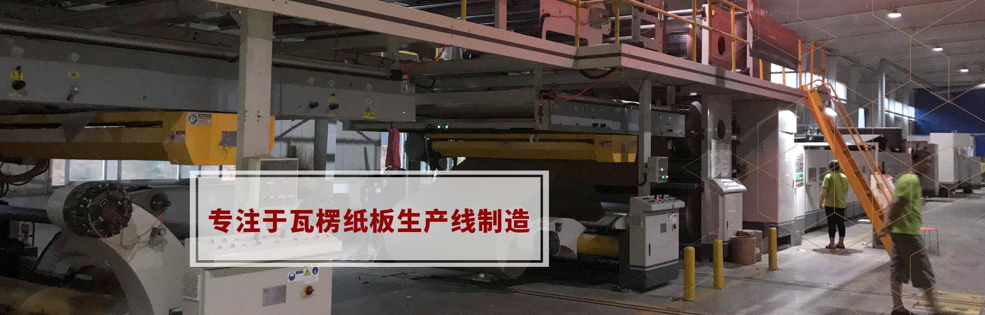 海瑞宝纸箱机械制造有限公司